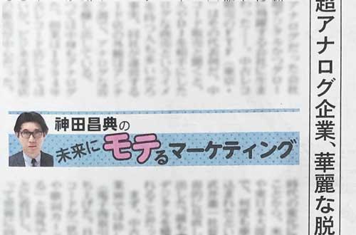 日経MJ 「神田昌典の未来にモテるマーケティング」に弊社の記事が掲載 ...